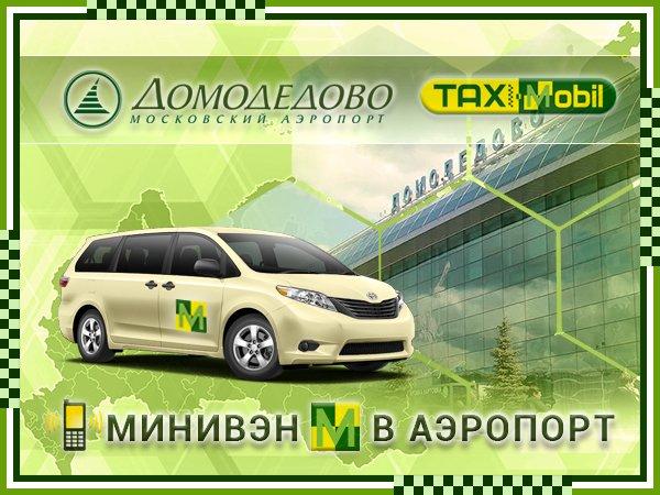 Такси минивэн до аэропорта Домодедово Taxi-Mobil.Ru