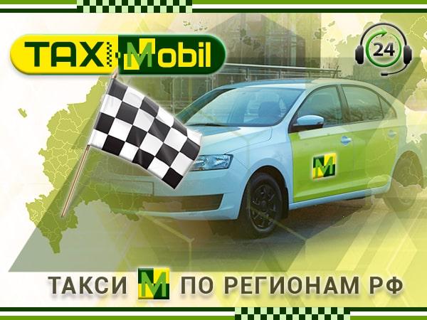 Такси по регионам России