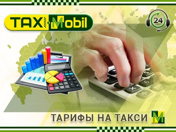 Тарифы на такси из Москвы по России Taxi-Mobil.Ru