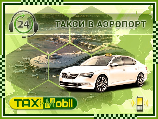 Такси в Ново-Переделкино из Внуково