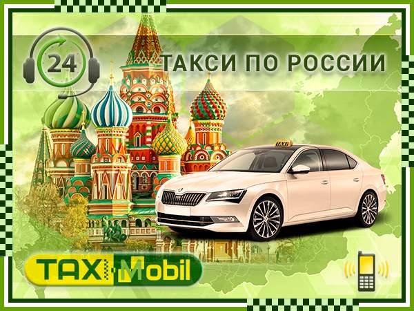Такси Москва - Пески