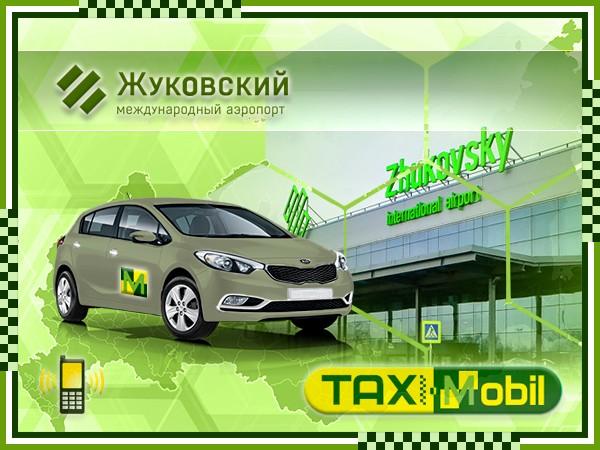 цена на такси до аэропорта Жуковский