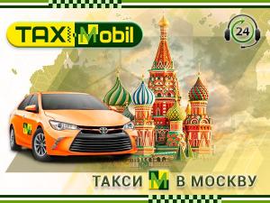 Такси из Подмосковья в Москву