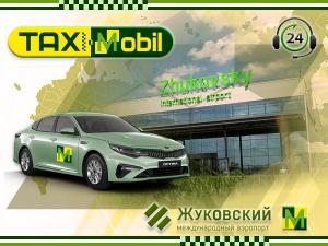 Такси в Жуковский