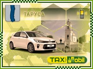 Такси Москва - Таруса
