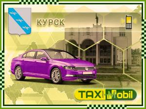Такси Москва - Курск