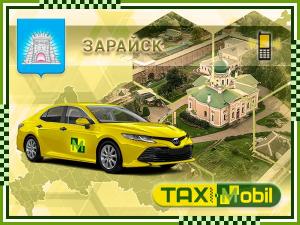 Такси в Зарайск из Внуково, номер телефона