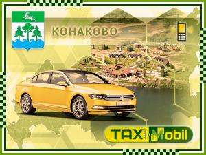 Такси в Конаково из Внуково