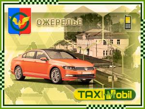 Такси в Ожерелье из Внуково