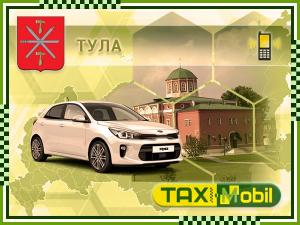 Такси в Тулу из Внуково