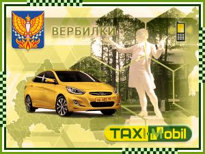 Такси в Вербилки из Домодедово