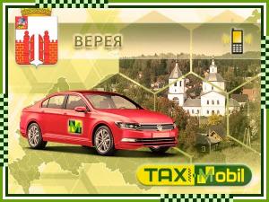Такси в Верею из Домодедово