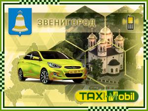 Такси в Звенигород из Домодедово