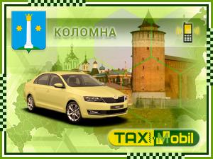 Такси в Коломну из Домодедово