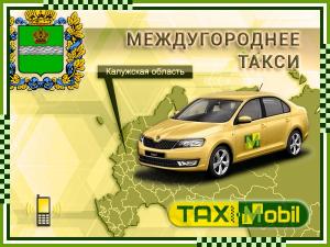 Такси в Калужскую область, телефон, цены, отзывы