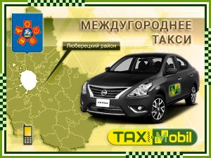 Такси в Люберецкий район, Цены